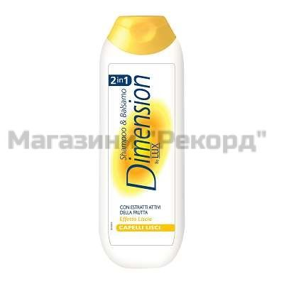 DIMENSION SHAMPOO 2IN1 LISCI ML.250